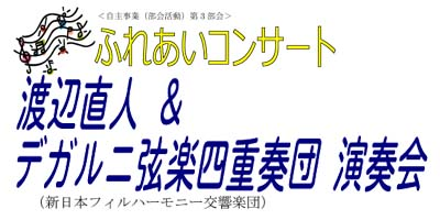 7/8(金) ふれあいコンサート