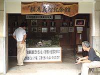 横尾義智記念館